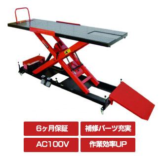 電動油圧式バイクリフト/6ヶ月保証/AC100V/補修パーツ充実/作業効率UP