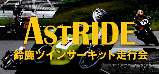 AstRIDE 鈴鹿ツインサーキット走行会