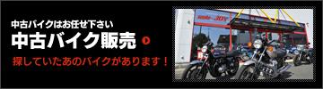 中古バイク販売