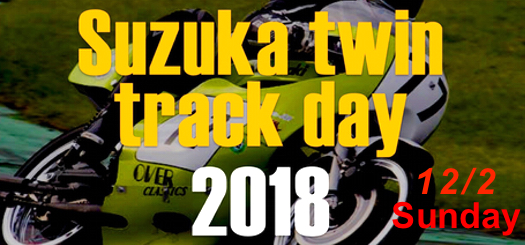 Suzuka twin track day 2018